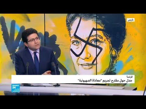 شاهد جدل بشأن مقترح تجريم معاداة الصهيونية في فرنسا