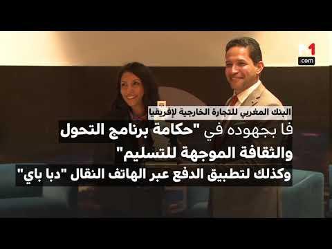 شاهد مصارف مغربية تقود التحوّل الرقمي في شمال أفريقيا