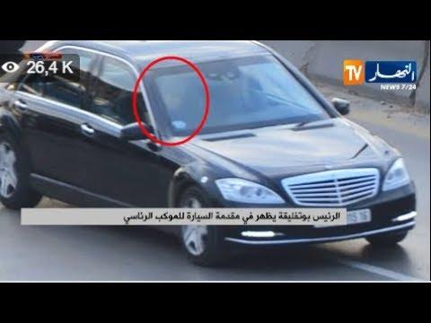 شاهد الرئيس الجزائري بوتفليقة في مقدمة السيارة للموكب الرئاسي
