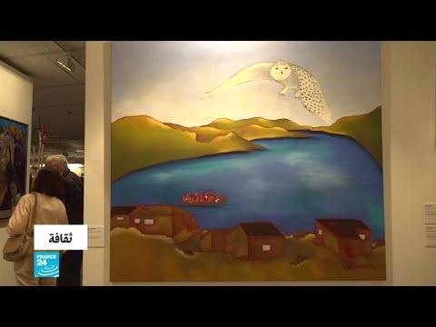 شاهد معرض للفن التشكيلي داخل مبنى اليونسكو في باريس