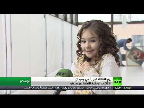 شاهد مهرجان موسكو بيتي يحتضن يوم الثقافة العربية