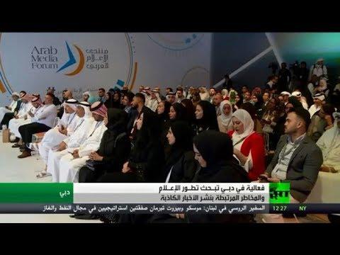 شاهد منتدى الإعلام العربي في دبي بين الواقع والمستقبل