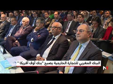 البنك المغربي للتجارة الخارجية يغير اسمه ليصبح بنك اوف أفريكا