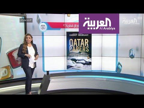 شاهد برلماني فرنسي يُطالب بالتحقيق في نشر الدوحة للفكر المتطرف