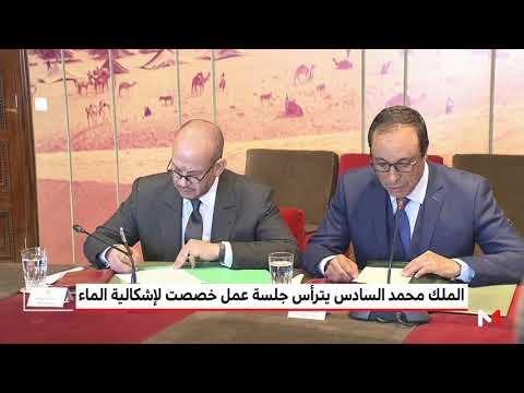 شاهد العاهل المغربي يناقش خطة الحكومة لحل إشكالية الماء