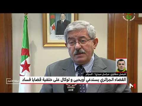 شاهد تفاصيل استدعاء القضاء الجزائري لـأويجي ولوكال