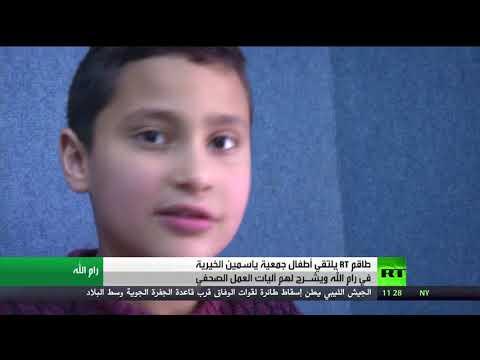 شاهد طاقم آرتي يلتقي أطفال جمعية ياسمين الخيرية في رام الله