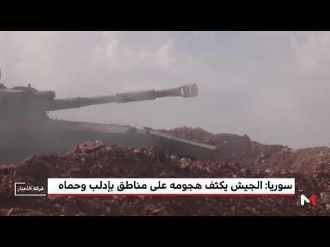 شاهد الجيش السوري يُكثِّف هجومه على مناطق في إدلب وحماه