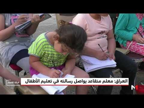 شاهد معلم متقاعد يواصل رسالته بتعليم الأطفال في العراق