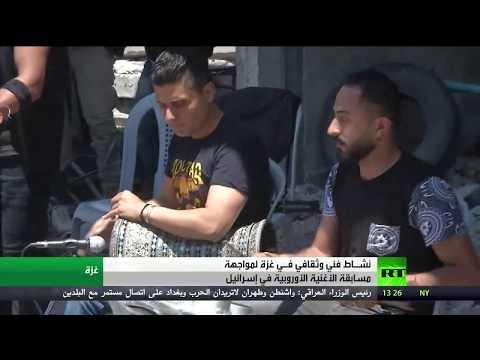 حفل غنائي في غزة احتجاجًا على مهرجان الأغنية الأوروبية يورو فيجين