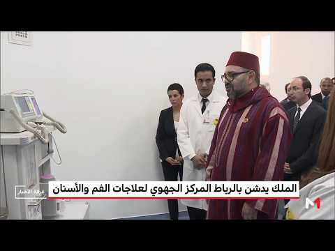 شاهد العاهل المغربي يفتتح المركز الجهوي لعلاجات الفم والأسنان