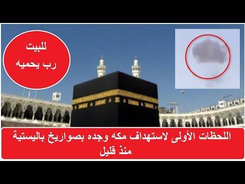 شاهد اللحظات الأولى لاستهداف مكة وجدة بصواريخ باليستية