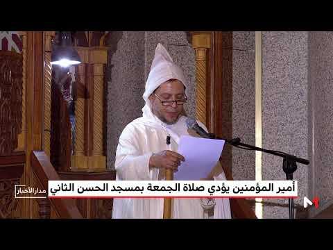 الملك محمد السادس يؤدي صلاة الجمعة بمسجد الحسن في الدار البيضاء