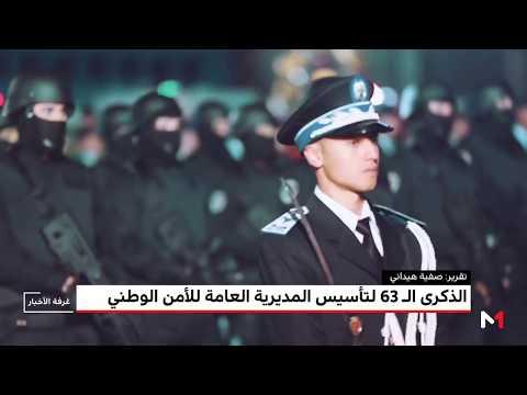 اسرة الأمن الوطني في المغرب تحتفل بذكرى التأسي