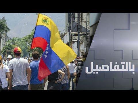مفاوضات بين الحكومة والمعارضة في فنزويلا