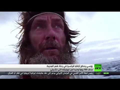 روسي يعبر المحيط الهادئ بزورق تجديف في 154 يومًا