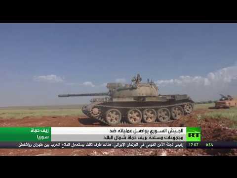 الجيش السوري يواصل عملياته لمواجهة مجموعات مسلحة في حماة