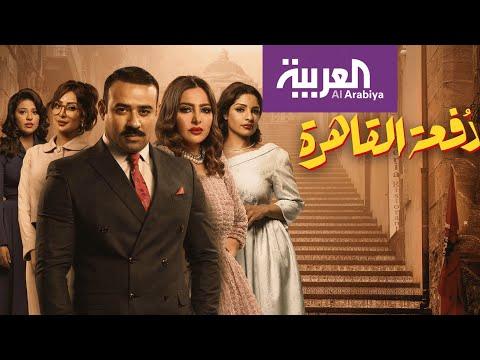 شاهد عودة لزمن الأبيض والأسود مع مسلسل دفعة القاهرة