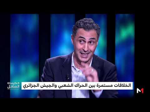 تحليل للمشهد السياسي في الجزائر والخلافات بين الحراك والجيش