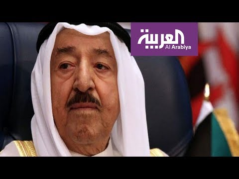 أمير الكويت يصف التحديات الإقليمية بالـبالغة الخطورة