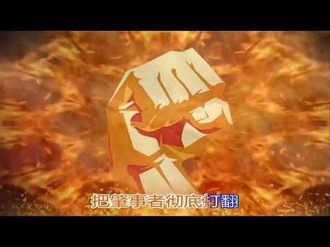 صيني يلهب مشاعر شعبه بأغنية وطنية عن الحرب التجارية مع أمريكا