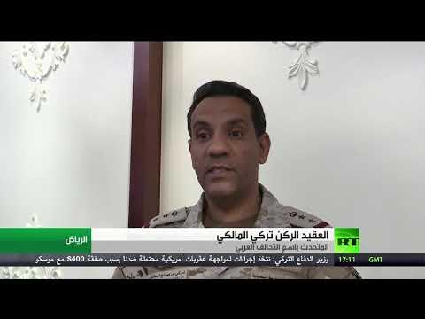شاهد التحالف العربي يتهم إيران بتزويد الحوثيين بقدرات نوعية