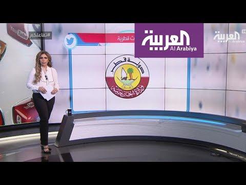 مؤتمر السلام الاقتصادي في البحرين يكشف التناقضات القطرية