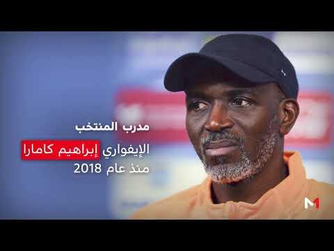 شاهد المنتخب الإيفواري يتأهب للمشاركة الـ 23 بكأس أمم أفريقيا