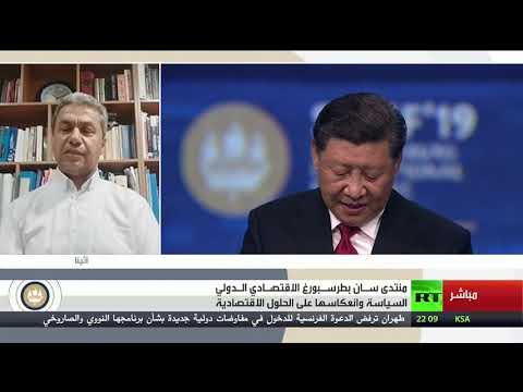خبير يُعلِّق على منتدى سان بطرسبورغ وانعكاس السياسة على الحلول الاقتصادية