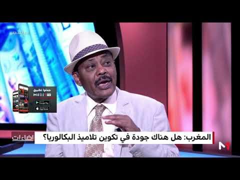 شاهد برنامج إذاعي مغربي ينُاقش مناهج التعليم لتلاميذ البكالوريا