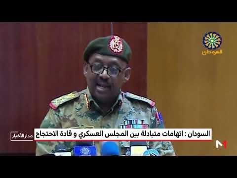 اتهامات متبادلة بين المعارضة السودانية والمجلس العسكري