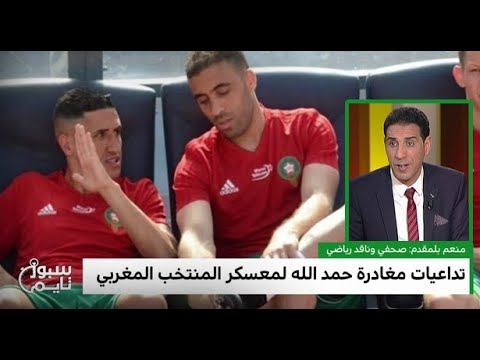 شاهد منعم بلمقدم يكشف أسباب مغادرة حمد الله معسكر المنتخب المغربي