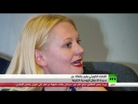 الكويت تفرج عن سيدة أعمال روسية اتُهمت باختلاس أموال