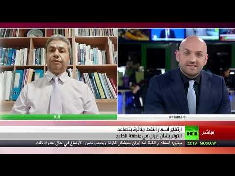 ارتفاع أسعار النفط متأثرة بتصاعد التوتر في الخليج