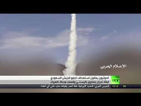 الحوثيون يستهدفون نجران بصاروخ باليستي