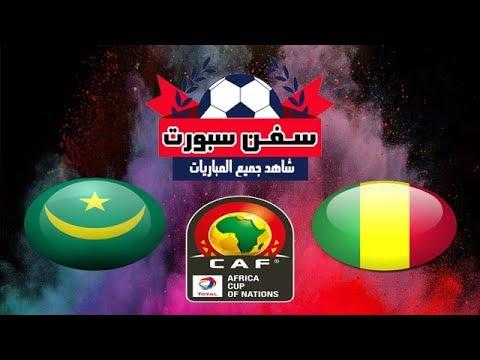 شاهد بث مباشر لمباراة موريتانيا ضد مالي
