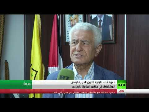 حركة فتح تتهم منتدى المنامة بالانحياز وتدعو لإلغائه
