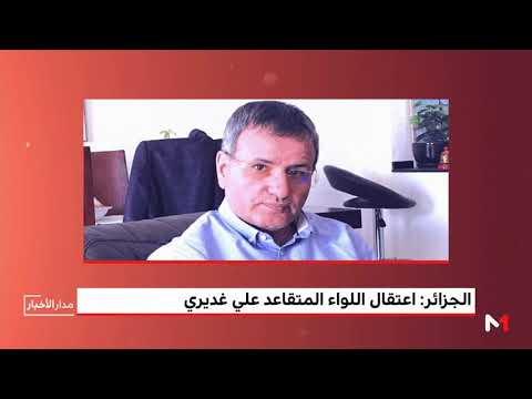 اعتقال اللواء المتقاعد علي غديري في الجزائر