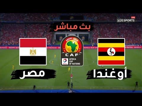 شاهد بثّ مباشر لمباراة مصر وأوغندا
