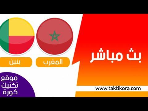شاهد بثّ مباشر لمباراة المغرب وبنين   مشاهدة مباراة المغرب وبنين بث مباشر بتاريخ 05072019 كأس الأمم الأفريقية  youtube httpsyoutube