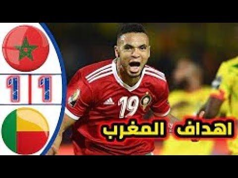 شاهد مُلخَّص الشوط الأول لمباراة المغرب وبنين    ملخص الشوط الاول لمباراة المغرب و بنين01مباراة مجنونة هدف منتخب بنين الدقيقة 50  youtube httpsyoutube