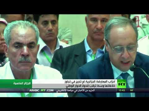 شاهد أسباب الخلافات بين أطراف المعارضة الجزائرية