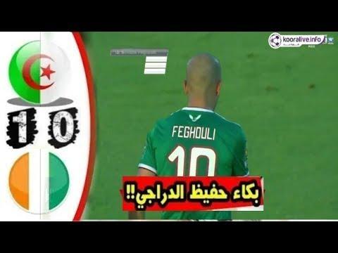 شاهد ملخص الشوط الأول لمبارة الجزائر وكوت ديفوار