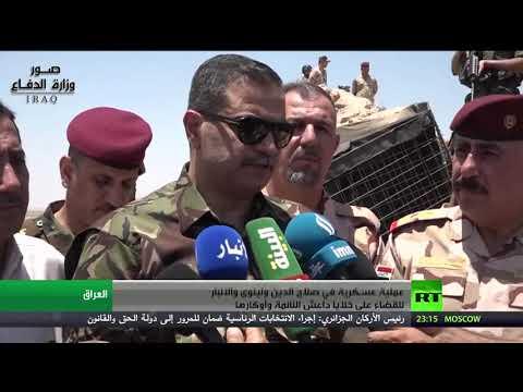 عملية عسكرية في صلاح الدين ونينوى والأنبار