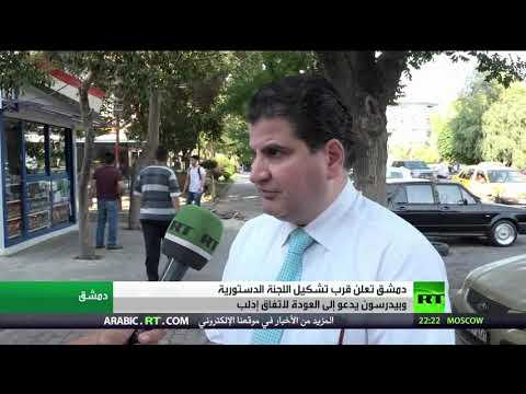 دمشق تعلن قرب تشكيل لجنة دستور سورية
