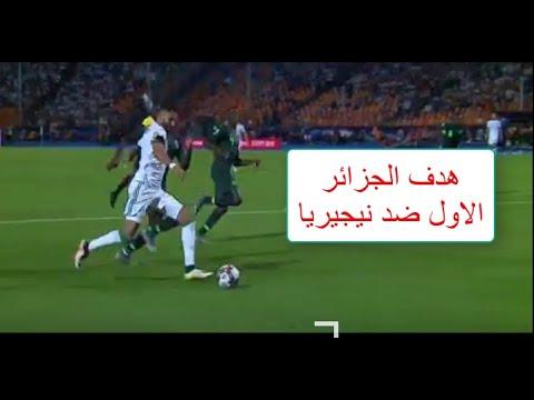 هدف المنتخب الجزائري ضد نيجيريا