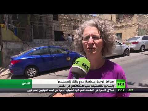 شاهد إسرائيل تواصل سياسة هدم المنازل في القدس