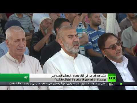 إصابة عشرات المتظاهرين برصاص إسرائيل بـجمعة لا تفاوض لا صلح في غزة