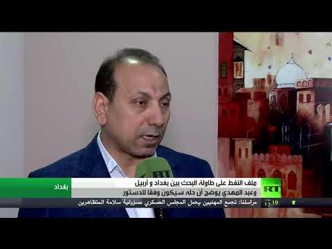 رئيس وزراء العراق يؤكد أن الخلافات مع أربيل ستحل وفقًا للدستور