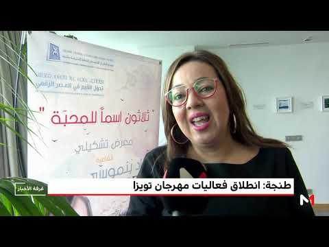شاهد انطلاق فعاليات الدورة 15 لمهرجان ثويزا الدورة في طنجة المغربية